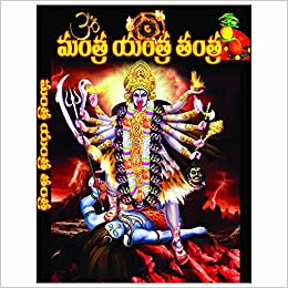 Buy Yantra Mantra Tantra Book Online at Low Prices in India | Yantra