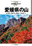 愛媛県の山 (分県登山ガイド)