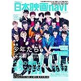 日本映画 navi Vol.80 カバーモデル:SixTONES & Snow Man