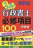 うかる!  行政書士 必修項目100 2016年度版