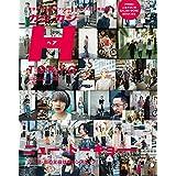 カジカジH TOKYO 2018年Vol.5 小さい表紙画像