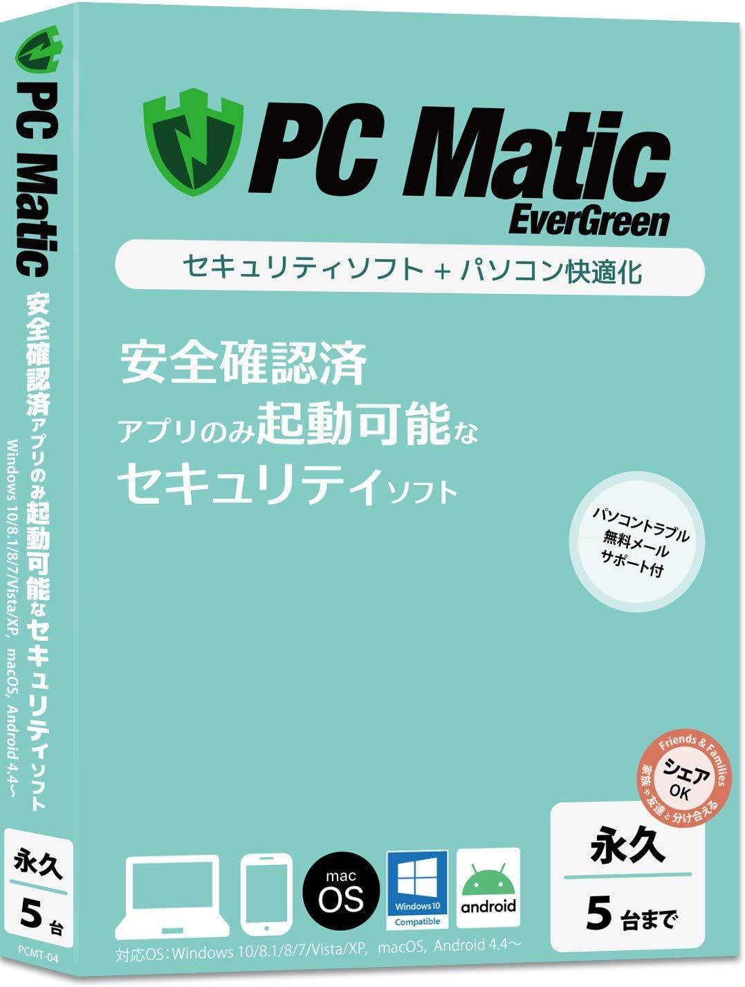 PC Matic 安全確認済みアプリのみ起動可能なセキュリティソフト
