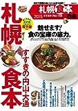 ぴあ札幌食本2015 (ぴあMOOK)