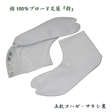 Amazon.co.jp: 五枚コハゼ白足...