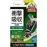 simplism シンプリズム Apple Watch 40mm Series 5 / 4 全画面保護フィルム 2枚セット 高透明