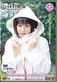 ぶっかけ処女 [DVD]