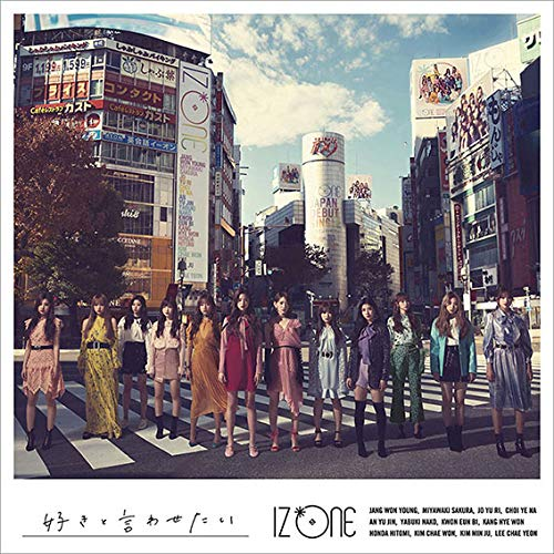 IZ*ONE (아이즈원) 좋아해라고 하고 싶다(통상반)(Type A)(DVD부)【특전 : 스티커 (도안 A) 첨부】 CD + DVD