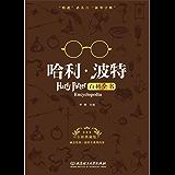 """哈利波特百科全书(哈迷必备的""""新华字典""""全新典藏版)"""