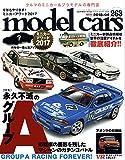 model cars (モデルカーズ) 2018年 4月号 Vol.263