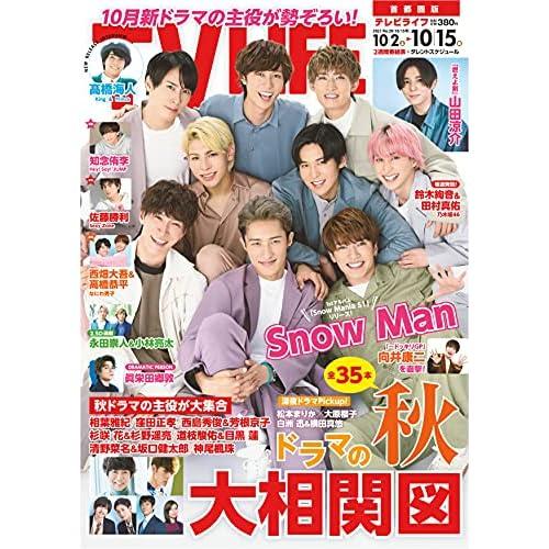 TV LIFE 2021年 10/15号 表紙画像