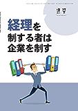 近代中小企業 速習 別冊のみ 10月号別冊のみ (2018-10-01) [雑誌]