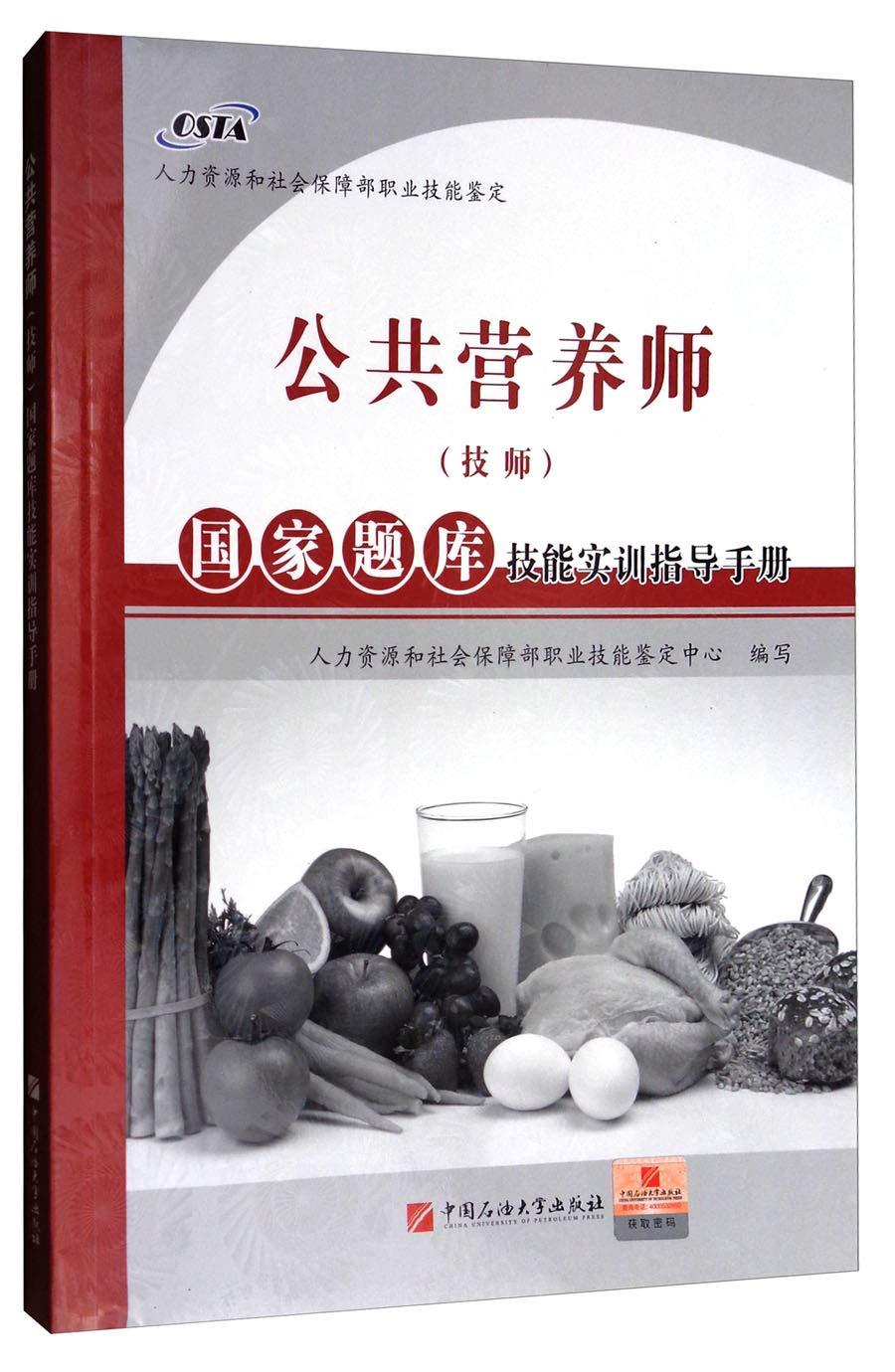 Download 公共营养师(技师)国家题库技能实训指导手册 PDF