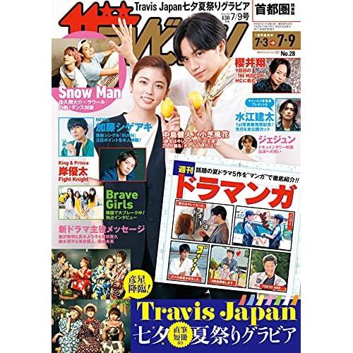ザテレビジョン 2021年 7/9号 表紙画像
