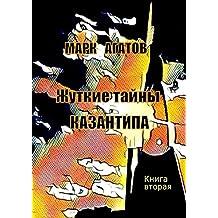 Жуткие тайны Казантипа: Книга вторая (Russian Edition)