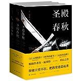 圣殿春秋(套装共3册)