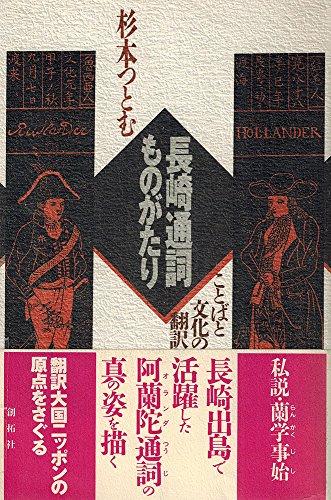 長崎通詞ものがたり―ことばと文化の翻訳者