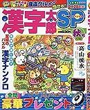 漢字太郎SP(スペシャル) 2018年 10 月号 [雑誌]