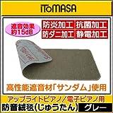 ITOMASA/イトマサ 防音絨毯 UP&DP/グレー アップライトピアノ/電子ピアノ/デジタルピアノ用