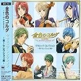 金色のコルダ~primo passo~クラシック・コレクション-第1セレクション編-