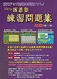 NEW囲碁塾 練習問題集 上級者編