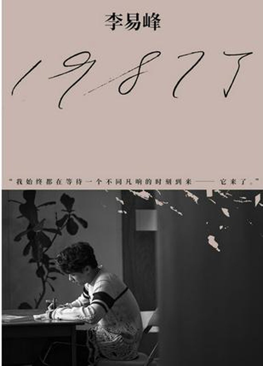 1987 Already (Chinese Edition) ePub fb2 ebook