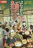 はなまる麺づくし: いただきマス幸せごはんシリーズ (まんがタイムマイパルコミックス)