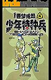 少年特种兵(4)—噩梦成双 (《少年特种兵》军事悬疑小说系列)
