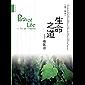 生命之道——得醫治: 馬可福音講解(繁體) (Traditional Chinese Edition)