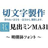 nc-smile 1文字からの切文字 オーダーメイド 製作 明朝体 カッティング ステッカー シール (見出ミンMA31, 文字高 20mm)