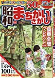 昭和のまちがいさがし館(3) 2019年 09 月号 [雑誌]: 別冊漢字館 増刊
