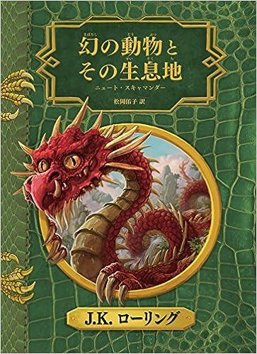 幻の動物とその生息地 新装版 (ホグワーツ・ライブラリー) | J.K. ...