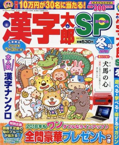 漢字太郎SP(スペシャル) 2018年 01 月号 [雑誌]