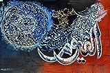 Wall Art Oil On Canvas Individual Islamic Calligraphy - Ayatul Kursi - Unframed