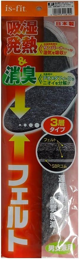 is-fit(イズフィット) 発熱消臭フェルトインソール 男女兼用フリー
