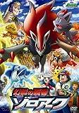 Hasha Zoroark of the Pokemon Diamond & Pearl Ghost [Dvd]