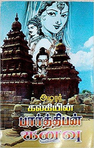 Parthiban Kanavu Book