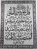 Wooden Engraved Frame with Shiny Glitter Islamic Islam Arabic Quran Koran Wall Hanging Frame Mosque Home Decor Surah Allah 16'' X 12'' Calligraphy (501) (Model #2)