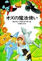 オズの魔法使い (ハヤカワ文庫 NV (81))
