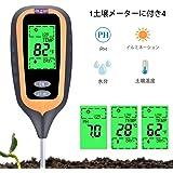 PHメーター 測定 土壌酸度計 地温 水分 照度 土壌測定器 マニュアルの日本語版