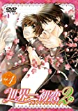 Animation - Sekai-Ichi Hatsukoi 2 Vol.1 [Japan DVD] KABA-9507