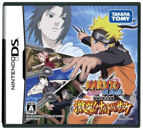 Web Takara - Naruto Shippuuden: Saikyou Ninja Daikesshuu - Gekitou! Naruto vs. Sasuke [Japan Import]