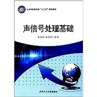"""工业和信息化部""""十二五""""规划教材:声信号处理基础"""