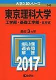 東京理科大学(工学部・基礎工学部−B方式) (2017年版大学入試シリーズ)