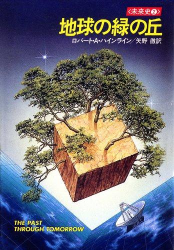 地球の緑の丘 未来史2 (Kindle) ...