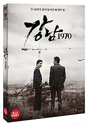 gangnam 1970 full movie download