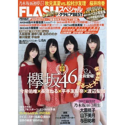 FLASH スペシャル 2017年新春号 表紙画像