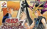 Yu-Gi-Oh 7: The Duelcity Legend (JAPANESE)