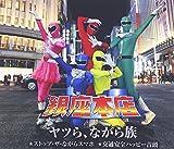 Ginza Honten - Yatsura, Nagara Zoku [Japan CD] FBCM-203