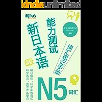 新日本语能力测试词汇速记手册:N5词汇