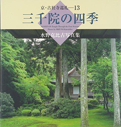 三千院の四季―水野克比古写真集 (京・古社寺巡礼)